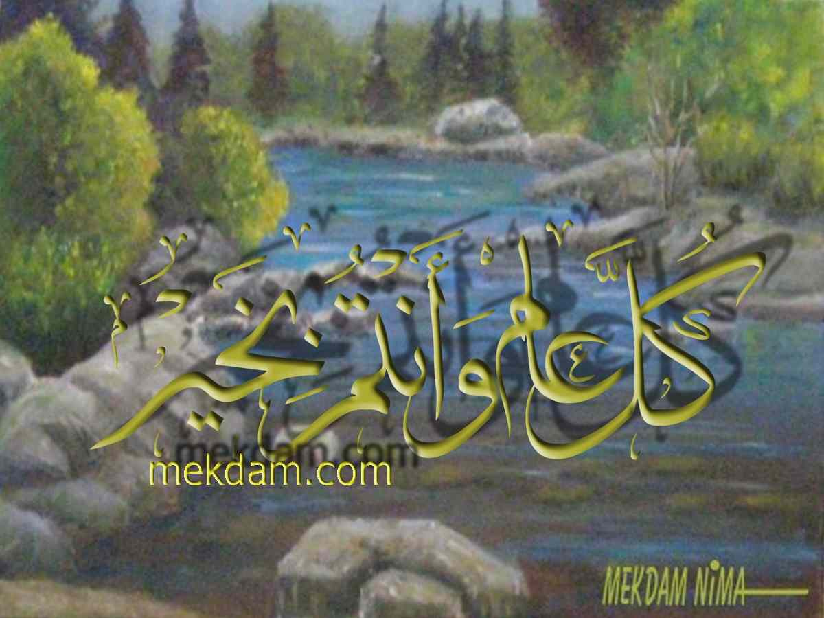 E-Card - Eid Mubarak - River in Landscape