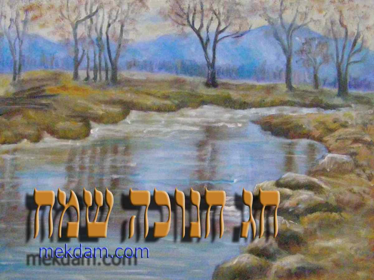 E-Card - Happy Hanukkah - Calm Landscape